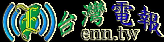 台灣電報(台灣新聞電子報)